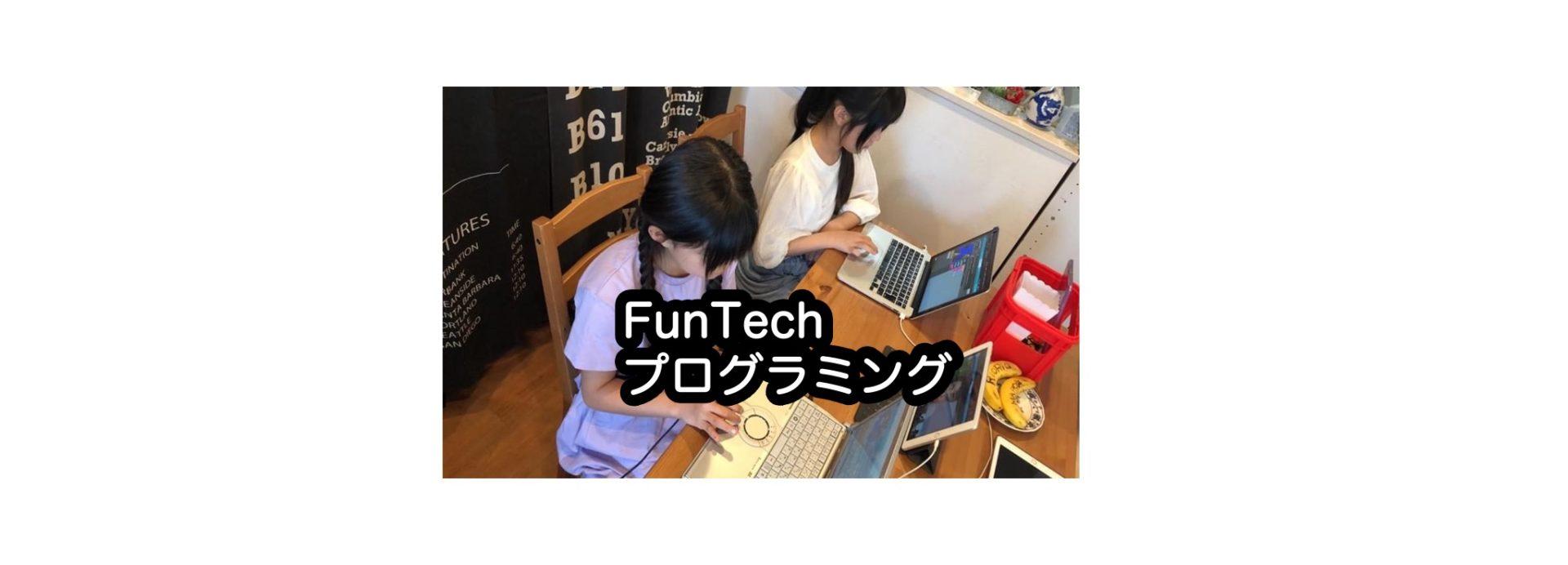 FunTechプログラミング